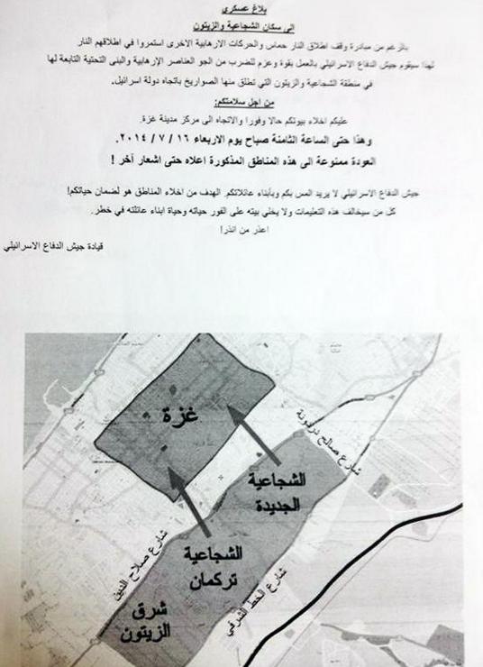 Tract distribué par TSAHAL aux Gazaouis le 16 juillet 2014 Document d'origine